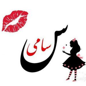 عکس نوشته اسم سامی ,عکس پروفایل