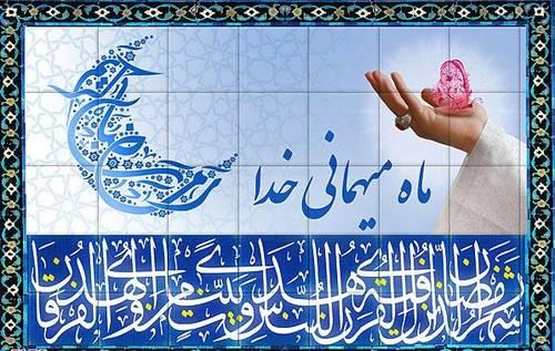 عکس پروفایل ماه رمضان - 17