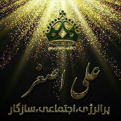 لوگو اسم علی اصغر
