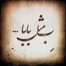 عکس نوشته اسم پدر , عکس پروفایل BaBai