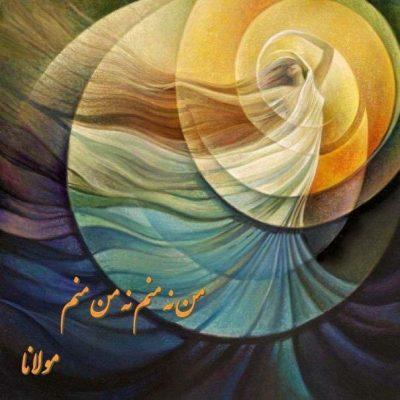 شعر من نه منم از مولانا