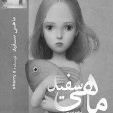 دانلود رمان ماهی سفید ،اندروید،آیفون،PDF،جاوا