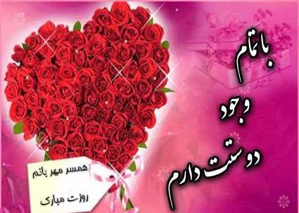 عکس نوشته تبریک روز همسر