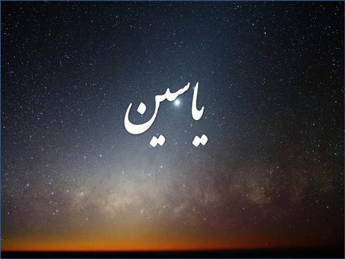عکس نوشته اسم یاسین
