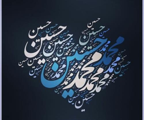 عکس نوشته اسم محمد حسین