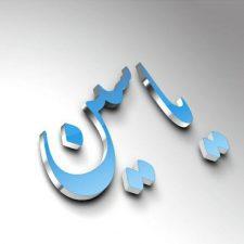 عکس نوشته اسم یاسین , عکس پروفایل Yasin