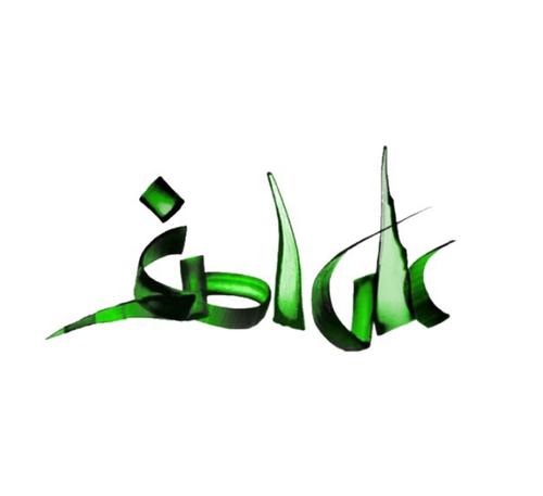 طراحی گرافیکی اسم علی اصغر