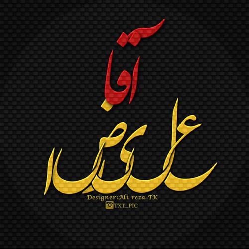 طرح زیبای اسم آقا علی رضا