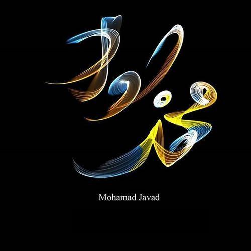عکس نوشته اسم محمد جواد