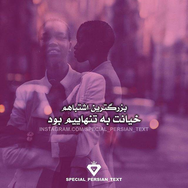 عکس پروفایل, عکس نوشته عاشقانه, عکس نوشته غمگین
