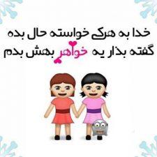 عکس نوشته خواهرانه – عکس پروفایل خواهر