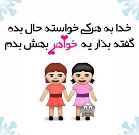 عکس نوشته خواهر