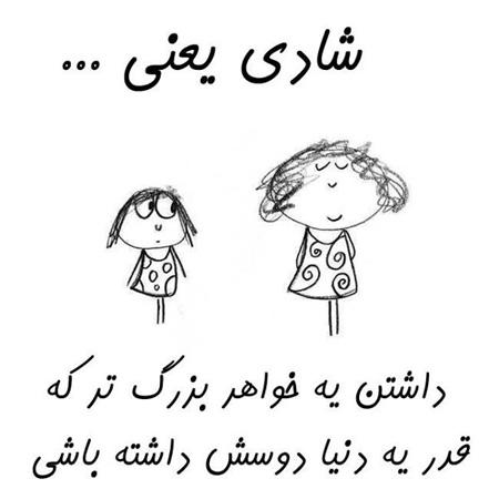 عکس نوشته در مورد خواهر داشتن , عکس نوشته در مورد خواهر