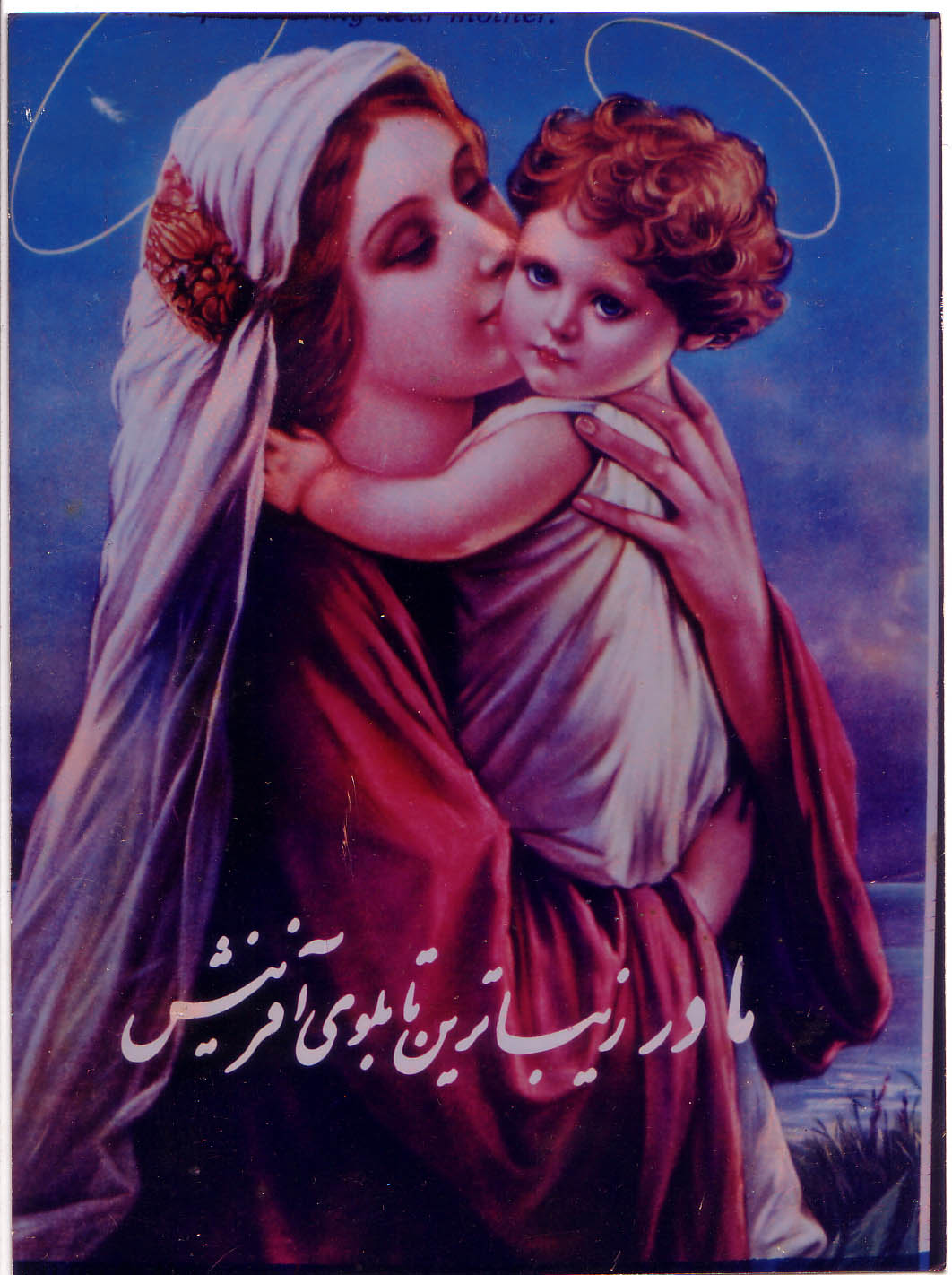 عکس نوشته روز مادر روز زن
