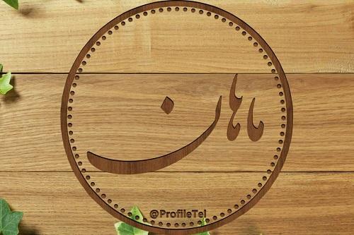 عکس پروفایل اسم ماهان