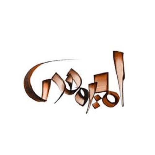 عکس اسم امیرمهدی برای لوگو و پروفایل