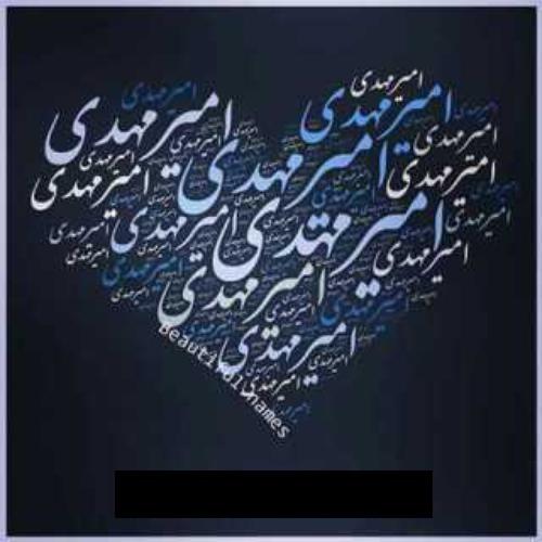 عکس اسم امیرمهدی برای لوگو