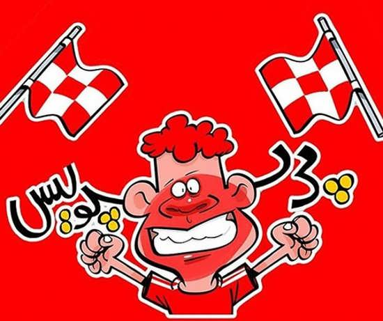 عکس پروفایل کاریکاتوری پرسپولیس