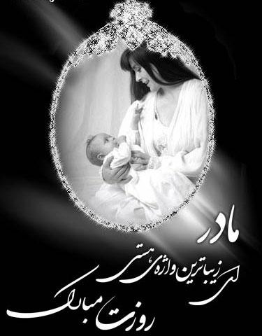قشنگ ترین عکس نوشته مادر