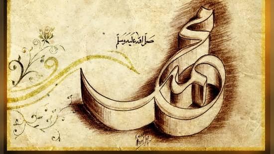 عکس نوشته محمد برای پروفایل