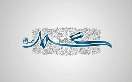عکس نوشته محمد با طراحی زیبا