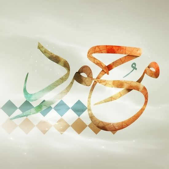 عکس نوشته های زیبای محمد