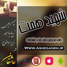 دانلود رمان شهید همت | اندروید ، PDF ، آیفون و جاوا