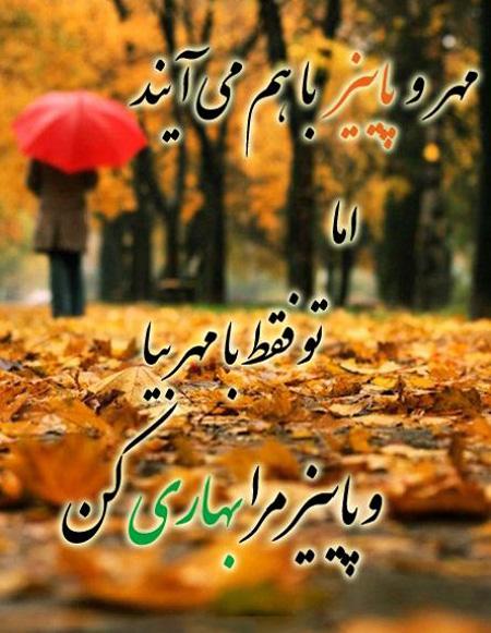 زیباترین عکسهای عاشقانه پاییزی عکس پاییز و دختر