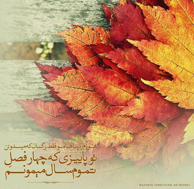 عکس نوشته درباره پاییز ، عکسهای عاشقانه پاییزی