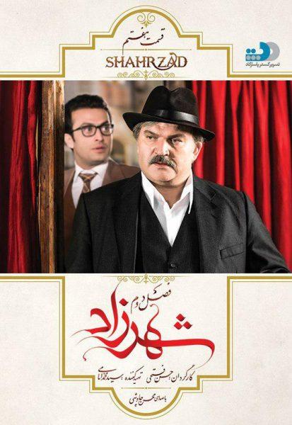 دانلود قسمت 7 سریال شهرزاد