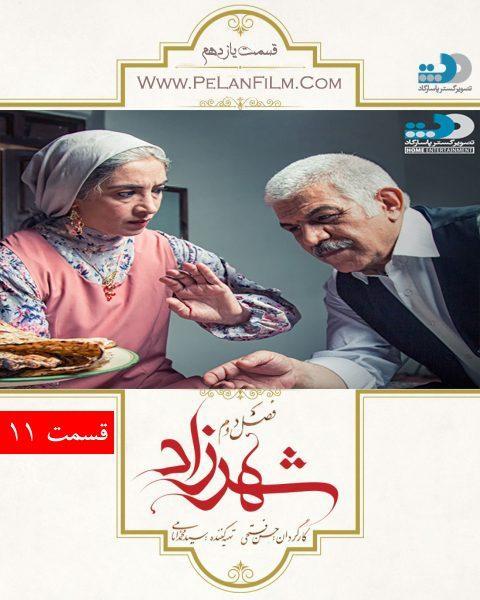 دانلود قسمت 11 سریال شهرزاد