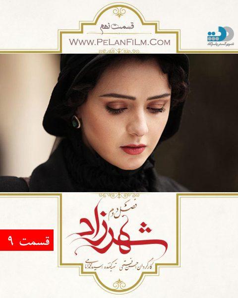 دانلود قسمت 9 سریال شهرزاد