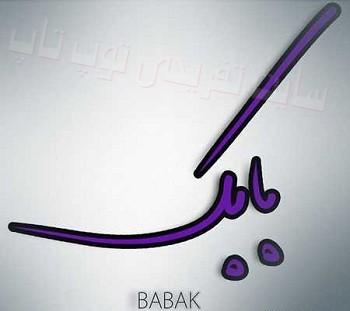عکس نوشته اسم بابک