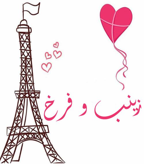 toptoop.irعکس نوشته اسم زینب و فرخ کنار هم