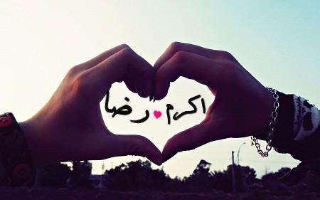 عکس پروفایل اسم اکرم و رضا