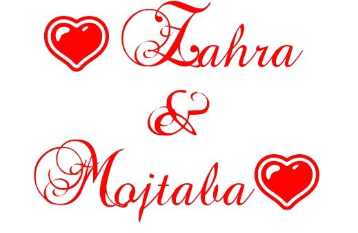 عکس پروفایل اسم زهرا و مجتبی