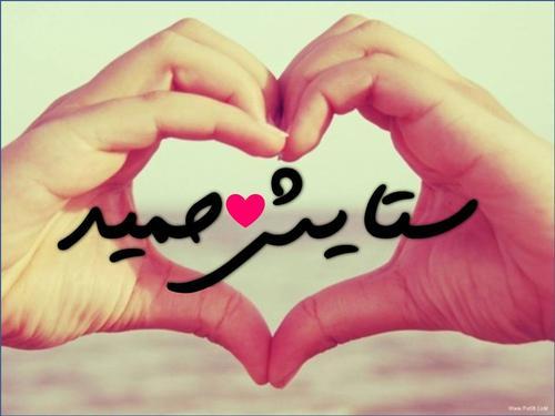 عکس پروفایل اسم ستایش و حمید در کنار هم
