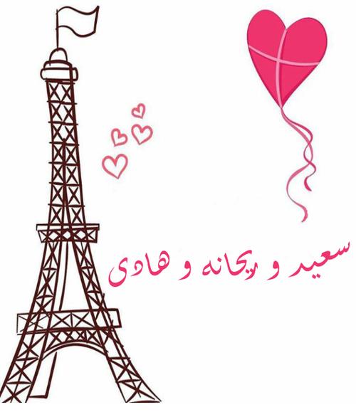 toptoop.irعکس پروفایل اسم سعید و ریحانه و هادی در کنار هم