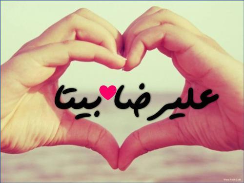 عکس پروفایل اسم علیرضا و بیتا کنار هم