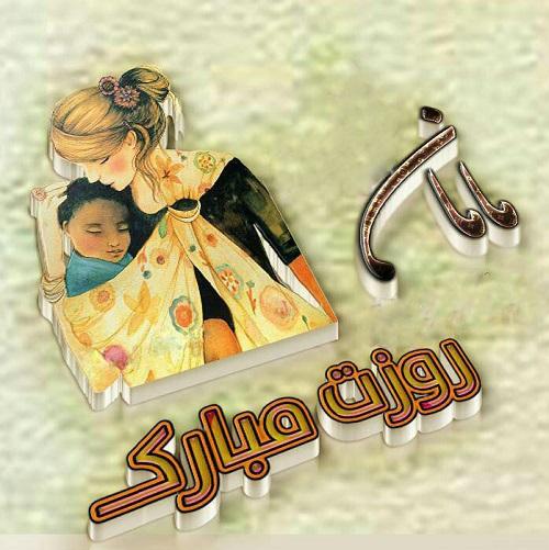 تصاویر سه بعدی تبریک روز مادر,عکس متن درا کارونی وز مادر