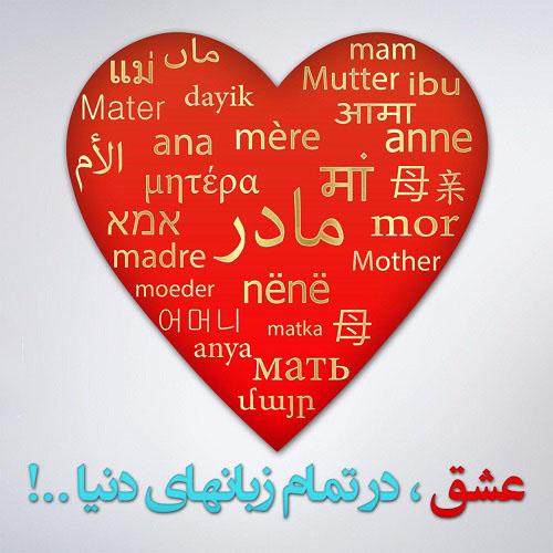 .عکس پروفایل تبریک روز مادر به زبان های مختلف
