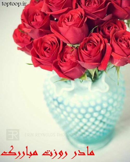 toptoop.irتصاویر و متن های زیبا درباره روز مادر