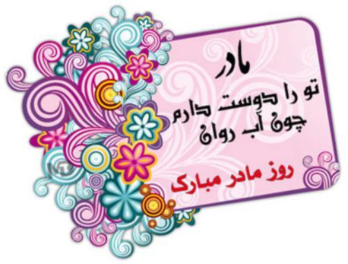 toptoop.irعکس های روز مادر و روز زن مبارک 1395 جدید
