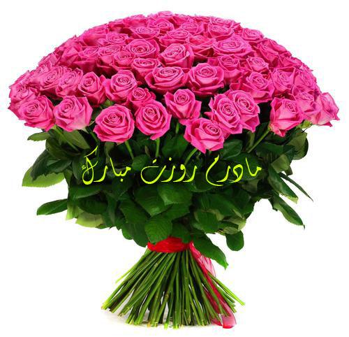 toptoop.irمادرم روزت مبارک عکس و متن زیبا